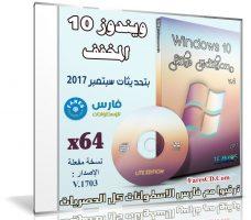 ويندوز 10 المخفف | Windows 10 Lite V4 x64 | بتحديثات سبتمبر 2017