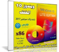 ويندوز 10 المخفف | Windows 10 Lite V4 x86 | بتحديثات سبتمبر 2017