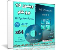 ويندوز 10 برو خام | Windows 10 Pro Th2 1511 X64 | بتحديثات سبتمبر 2017