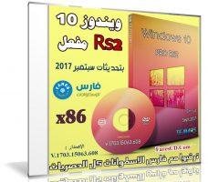 ويندوز 10 برو مفعل | Windows 10 Pro Rs2 V.1703 X86 | بتحديثات سبتمبر 2017