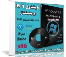 ويندوز 8.1 برو | Windows 8.1 Pro Vl Update 3 X86 | بتحديثات سبتمبر 2017
