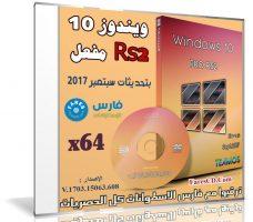 ويندوز 10 برو مفعل | Windows 10 Pro Rs2 V.1703 X64 | بتحديثات سبتمبر 2017
