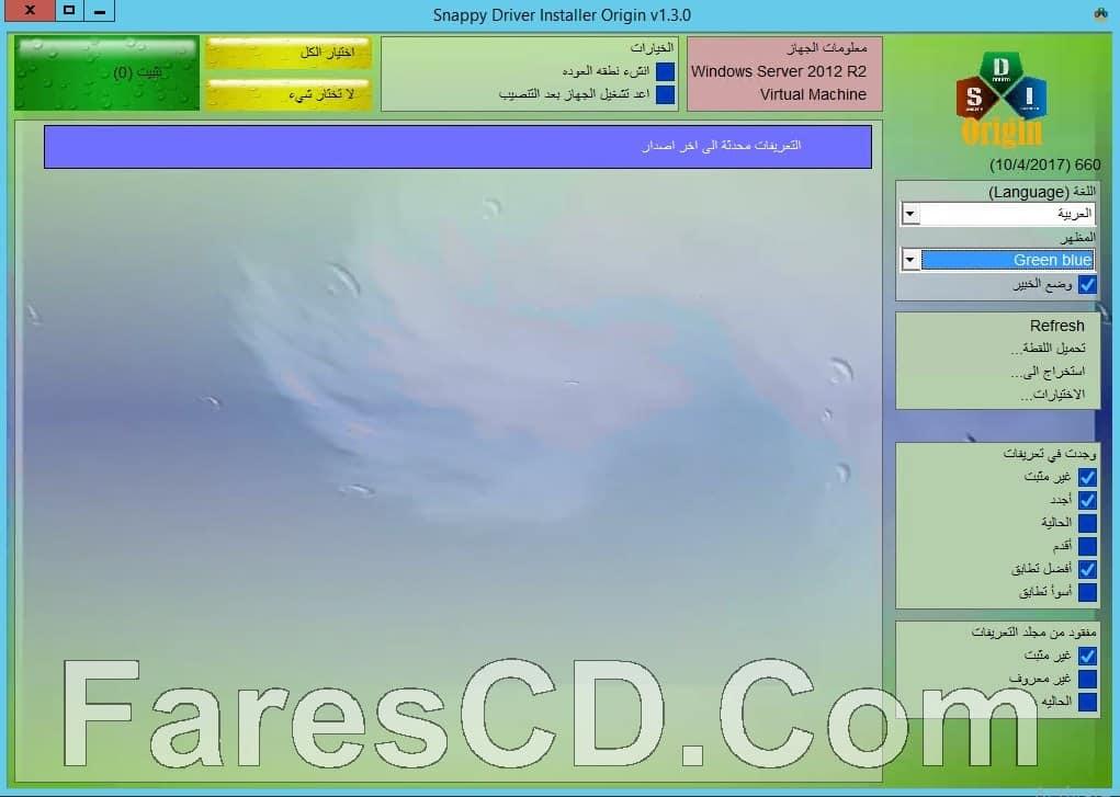 إصدار جديد من اسطوانة التعريفات الذكية | Snappy Driver R660