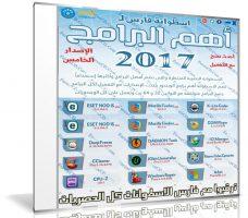 اسطوانة فارس لـ أهم البرامج 2017 | الإصدار الخامس