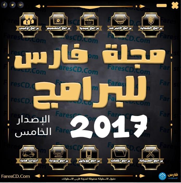 اسطوانة مجلة فارس للبرامج 2017   الإصدار الخامس