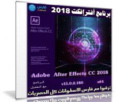 أدوبى افتر إفكت 2018  نسخة محمولة | Portable Adobe After Effects CC 2018 v15.0.0.180