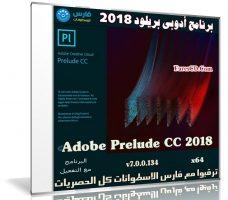 برنامج أدوبى بريلود 2018 | Adobe Prelude CC 2018 v7.0.0.134