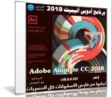 برنامج أدوبى أنيميت 2018 | Adobe Animate CC 2018 v18.0.0.107