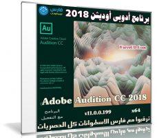 برنامج أدوبى أوديشن 2018 | Adobe Audition CC 2018 v11.0.0.199