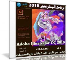 برنامج أدوبى إليستريتور 2018 | Adobe Illustrator CC 2018 v22.0.0.243