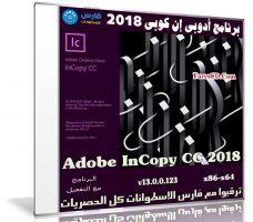 برنامج أدوبى إن كوبى 2018 | Adobe InCopy CC 2018 v13.0.0.123