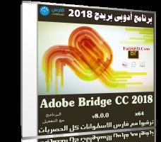 برنامج أدوبى بريدج 2018 | Adobe Bridge CC 2018 v8.0.0