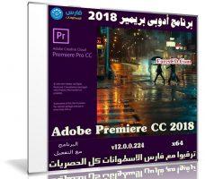 برنامج أدوبى بريمير 2018   Adobe Premiere Pro CC 2018 v12.0.0.224