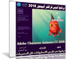 برنامج أدوبى كراكتر أنيمتور 2018 | Adobe Character Animator CC 2018 v1.1.0