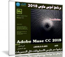 برنامج أدوبى ماوس 2018 | Adobe Muse CC 2018 v2018.0.0.685
