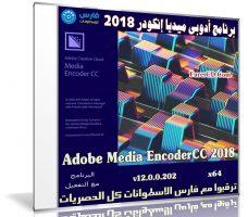 برنامج أدوبى ميديا إنكودر 2018 | Adobe Media Encoder CC 2018 v12.0.0.202