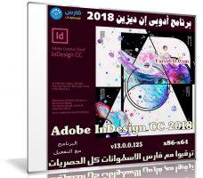 برنامج إن ديزين 2018 | Adobe InDesign CC 2018 v13.0.0.125