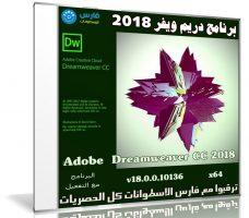 برنامج دريم ويفر 2018 | Adobe Dreamweaver CC 2018 v18.0.0.10136