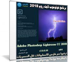 برنامج فوتوشوب لايت روم 2018 | Adobe Photoshop Lightroom CC 2018 v7.0.0.10