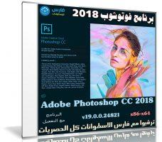 برنامج فوتوشوب 2018 | Adobe Photoshop CC 2018 v19.0.0.24821