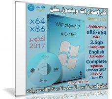 تجميعة إصدارات ويندوز سفن | Windows 7 Aio x86x64 13in1  | بتحديث أكتوبر 2017