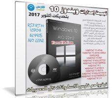 تجميعة إصدارات ويندوز 10 بتحديثات أكتوبر 2017 | Windows 10 Rs3 Rtm V.1709.16299.15 Aio 22in2
