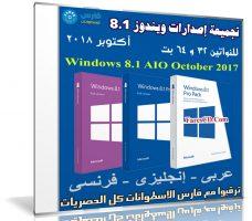 تجميعة إصدارات ويندوز 8.1 بتحديثات أكتوبر 2017 | بـ 3 لغات