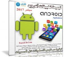 تجميعة تطبيقات أندرويد لشهر سبتمبر 2017 | أكثر من 80 تطبيق