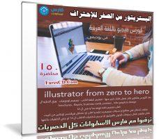 كورس إحتراف إليستريتور بالعربى | illustrator from zero to hero