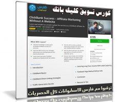 كورس تسويق كليك بانك | ClickBank Success – Affiliate Marketing Without A Website