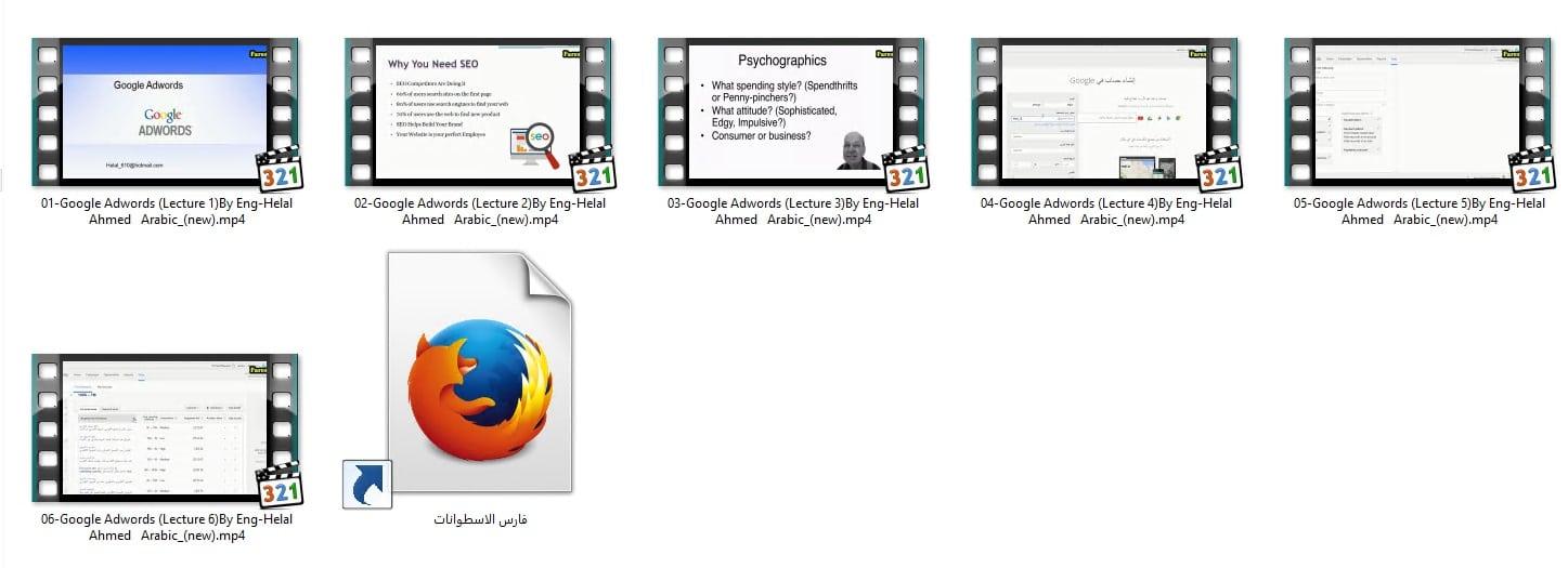 كورس جوجل أدووردز | Google Adwords | للمهندس هلال أحمد