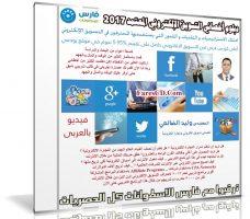 كورس دبلوم أخصائي التسويق الإلكتروني المعتمد | فيديو بالعربى