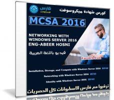 كورس شهادة MCSA 2016 | فيديو بالعربى | م عبير حسنى