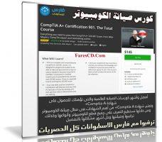 كورس صيانة الكومبيوتر | CompTIA A+ Certification 901 The Total Course