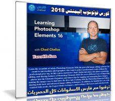 كورس فوتوشوب إليمنتس | Learning Photoshop Elements 2018