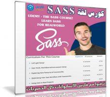 كورس لغة SASS لتصميم وتطوير المواقع | UDEMY – THE SASS COURSE! LEARN