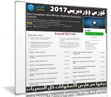 كورس ووردبريس 2017 | The Complete WordPress Website Business Course