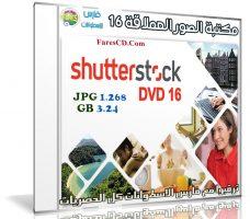 مكتبة الصور العملاقة | Shutterstock Complete Bundle – DVD 16