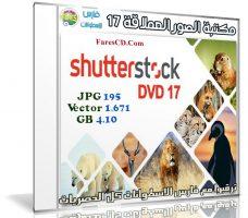 مكتبة الصور العملاقة | Shutterstock Complete Bundle – DVD 17