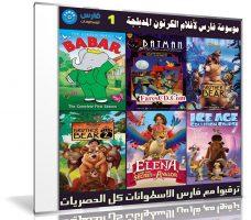 موسوعة فارس لأفلام الكرتون المدبلجة | الإصدار الأول