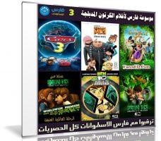 موسوعة فارس لأفلام الكرتون المدبلجة | الإصدار الثالث