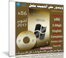 ويندوز سفن ألتميت مفعل | Windows 7 Ultimate  X86 | بتحديثات أكتوبر 2017