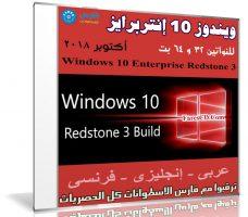 ويندوز 10 إنتربرايز بـ 3 لغات | Windows 10 Enterprise Redstone 3 | بتحديثات أكتوبر 2017