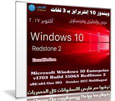 ويندوز 10 إنتربرايز بـ 3 لغات | Windows 10 Enterprise v1703 RS2 October 2017