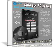 ويندوز 10 برو مفعل | Windows 10 Pro Rs3 V.1709.16299.15 x64 | أكتوبر 2017