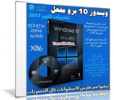 ويندوز 10 برو مفعل | Windows 10 Pro Rs3 V.1709.16299.15 x86 | أكتوبر 2017