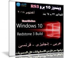 ويندوز 10 برو RS3 بتحديثات أكتوبر 2017 | بـ 3 لغات