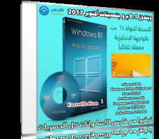 ويندوز 8.1 برو | Windows 8.1 Pro Vl Update 3 X64 | بتحديثات أكتوبر 2017