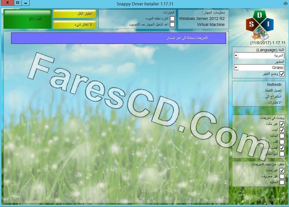 إصدار جديد من اسطوانة التعريفات الذكية | Snappy Driver R1793