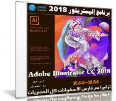 برنامج أدوبى إليستريتور 2018 | Adobe Illustrator CC 2018 22.0.1.249